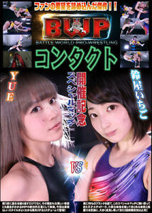 2018 Female WRESTLING Woman's 1 Hour+ Ladies LEOTARD DVD Japanese Shoes i309