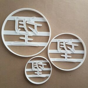 Chinese Hope Language Shape Cookie Cutter Dough Biscuit Pastry Fondant Stamp