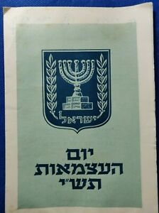 vintage Israel ad flyer brochure 1950 independence day program judaica tag
