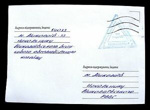 Ukraine cover military triangle franking uncommon blue ink usually black $2.99
