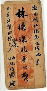 China Colorful Min Chu cover used in 1956 Red Handstamps quot;paid in RMBquot;