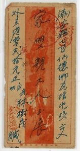 China Colorful Min Chu cover used in 1952 Red Handstamps quot;paid in RMBquot;