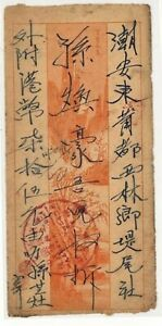China Colorful Min Chu cover used in 1954 Red Handstamps quot;paid in RMBquot;
