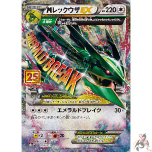 Pokemon Card Japanese M Rayquaza EX 024 025 S8a P 25th ANNIVERSARY COLLECTION $9.80