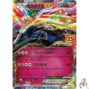 Pokemon Card Japanese Xerneas EX 023 025 S8a P 25th ANNIVERSARY COLLECTION $7.50