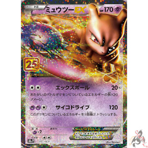 Pokemon Card Japanese Mewtwo EX 022 025 S8a P 25th ANNIVERSARY COLLECTION $7.80