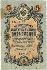 Old Money Russian Banknote Art Print Poster 24x36 inch $9.99