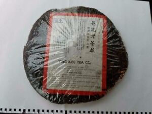 Puerh Tea Cake(1 cake aged for about 65 years)