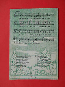 USSR 1943 Hello for army Song for child. Russian WWII postcard for Red Army.