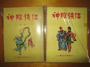 Jin Yong old version eight novels from 1950s and 1960s