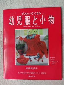 toddler clothing and accessories Japanese Sewing Pattern Book Childrens Clothing $19.95