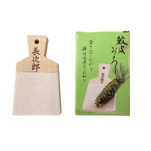 Chojiro: Shark Skin Grater: Small Ginger Garlic Wasabi Grinder, enhancing smell