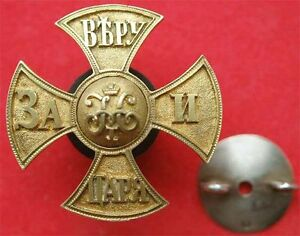 Russian Imperial badge of Life-Guards 4th Rifle Regiment cross order medal