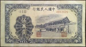 TOP OFFER!!! ONLY ON EBAY!! -China banknote - 50000 yuan - year 1950 - Civil war