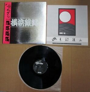 The Crazy Rider Yokohamaginnbae Rolling Special[K28A-234] JAPAN VINYL  OBI