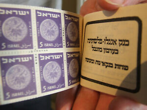 Israel Stamps Delightful Coins Of Israel Little Booklet Early 1950's Mint Banks