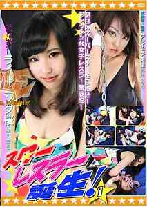 2017 Female WRESTLING Women Ladies 1 HOUR LEOTARD DVD Japan SWIMSUIT i213