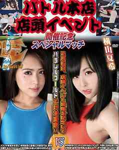 2017 Female WRESTLING Women Ladies 1 Hour LEOTARD DVD Japanese SWIMSUITS! i224