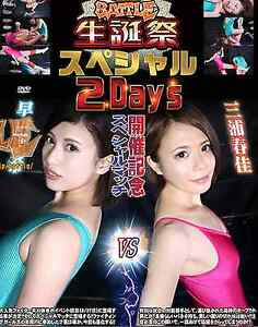 2017 Female WRESTLING Women Ladies 1 Hour LEOTARD DVD Japanese SWIMSUITS! i263