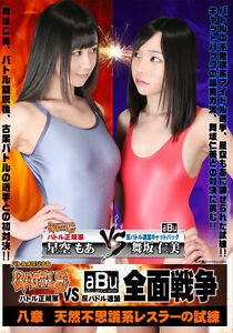 2018 Female WRESTLING Women Ladies 1 Hour SWIMSUITS DVD LEOTARD Japanese! i290