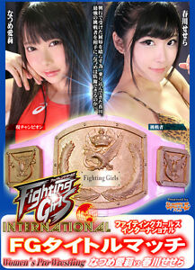 2018 Female WRESTLING SWIMSUIT 1 HOUR+ LEOTARD Women Ladies DVD Japanese i301