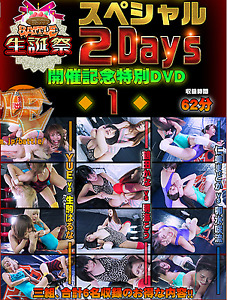 2018 Female WRESTLING Women Ladies 1 HOUR+ DVD LEOTARD Japanese Swimsuit i300