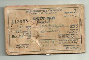 Judaica Israel Old Ration Cards Booklet Food Coupons Tzena Time 1950