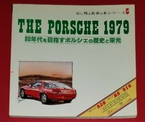 VINTAGE THE PORSCHE 1979 BY NEKO CREATIVE IN JAPANESE BOOK $24.99