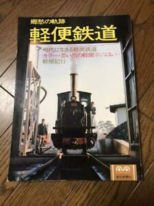 USED NARROW GAUGE RAILRODS 50S 70S Pictorial Book Japanese