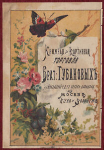 RARE Original Advertising Chromolithography Russia Moscow Kiev Voronezh 19th c. $156.00