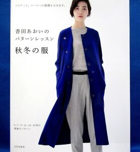 Aoi Koda#x27;s Pattern Lesson Autumn Winter Clothes Japanese Sewing Book Brand New $29.63