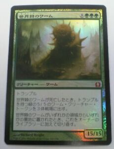 Worldspine Wurm JAPANESE FOIL Green Return to Ravnica EDH Mtg Magic 1x x1 #262