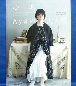 Antique Taste and Comfortable Adult Clothes Japanese Sewing Pattern Book New $33.23