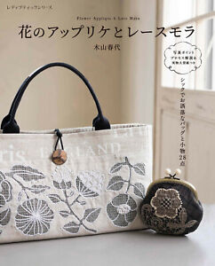 Flower Applique amp; Lace Mora Japanese Sewing Craft Pattern Book Brand New $30.53