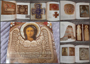 Russian church sewing of the 17th 21st cent. Shroud phelonion epitrachelion. $69.00