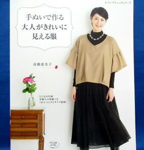Clothes which Look Beautiful Japanese Sewing Clothes Pattern Book $19.44