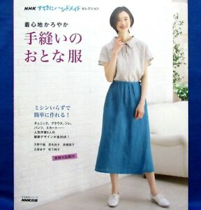 Comfortable Hand sewn Adult Clothing Japanese Sewing Clothes Pattern Book $17.94