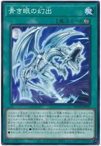 BACH JP050 Yugioh Japanese Apparition with Eyes of Blue Common