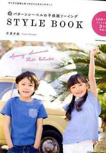 Sewing of Kid#x27;s Clothes by Pattern Label Japanese Craft Book SP3 $28.00