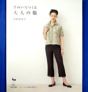 Hand sewn Adult Clothes by Emiko Takahashi Japanese Sewing Pattern Book $19.94