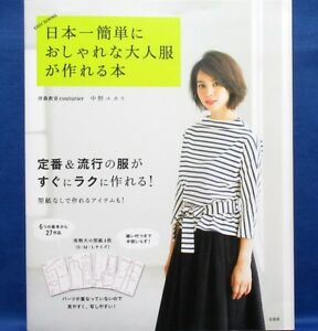 Standard amp; Fashionable Adult Clothes Japanese Sewing Pattern Book $18.34