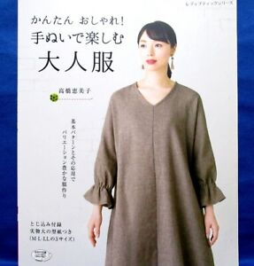 Wide Variety of Hand sewn Adult Clothes Japanese Sewing Pattern Book $16.74