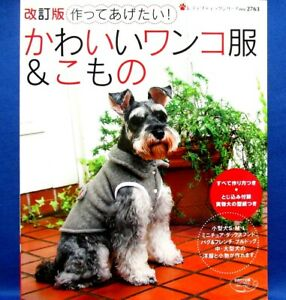REV. Handmade Pretty Dog#x27;s Clothes amp; Goods Japanese Sewing Pattern Book $17.19