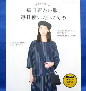 Clothes You want to Wear Every Day and Goods Japanese Sewing Pattern Book $19.44