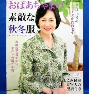 Grandma#x27;s Lovely Autumn Winter Clothes Japanese Sewing Pattern Book $14.19