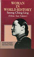 USED (GD) Woman in World History: Soong Ching Ling - Mme.Sun Yatsen by Israel Ep