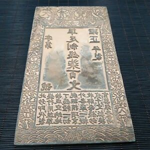 China Bronze Yong Zheng period Money Coin stamper signet mold mould bank note