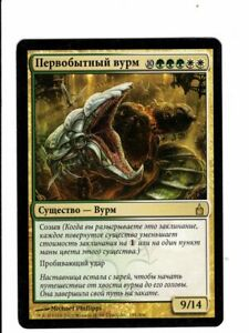 MTG Autochthon Wurm Russian x1 LP Ravnica: City of Guilds Magic the Gathering