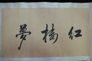 Very Long Chinese Old Scroll Hand Painting quot;HongLouMengquot; Marked quot;SunWenquot; $247.95