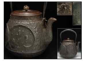 Japanese Old Collection IRON TEA KETTLE  by OKUNI [ 大國寿朗 ]  W17 H22[cm]   1713g